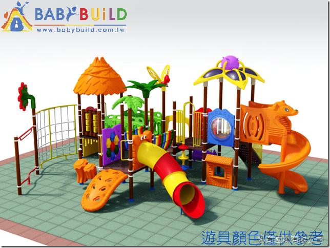 BabyBuild兒童遊戲設施設計規劃