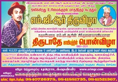 thirudathae_function