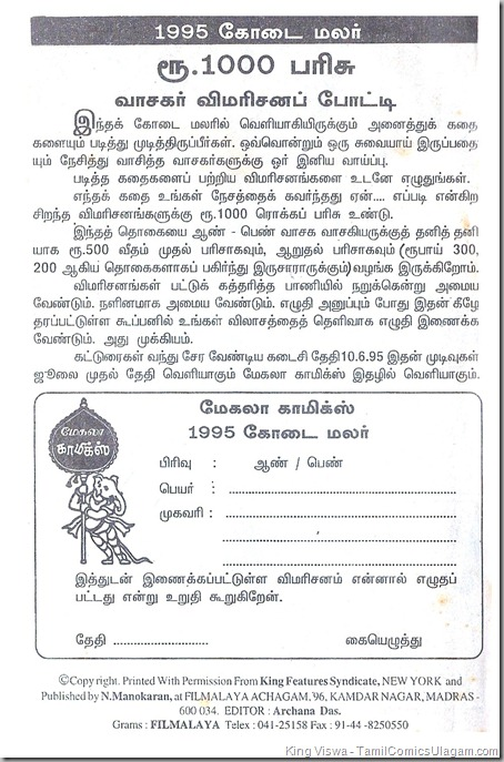 Mekala Comics Issue No 01-A Summer Special June 1995 Review Competition