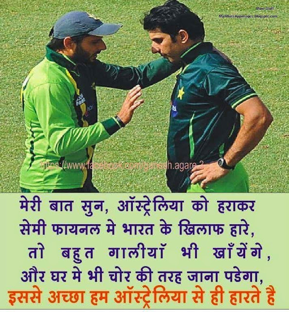 Comments On Cricketers On Whatsapp