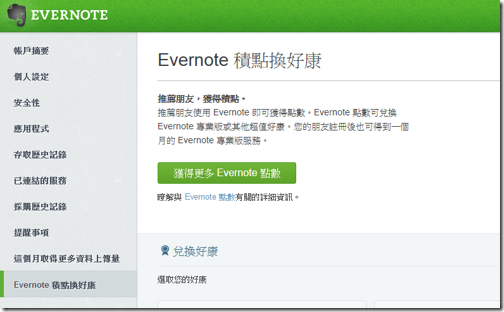evernote Referral -03