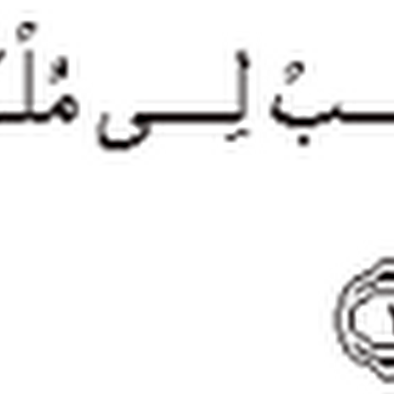 Doa Mustajab Nabi Sulaiman Mohon Kekayaan | Sekumpulan Doa
