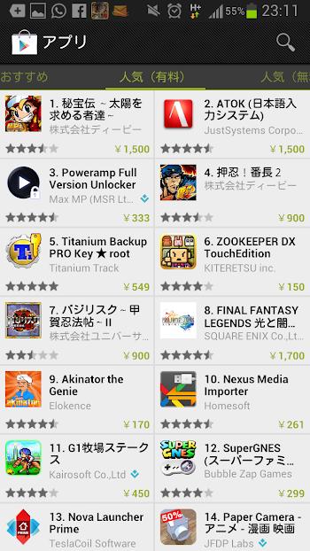 Screenshot_2013-01-14-23-12-09.png