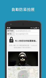 免费 防毒防盜安全|Lookout - screenshot thumbnail