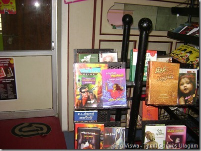 Discovery Book Palace West KK nagar Chennai Photo 02 Comics Books On Display