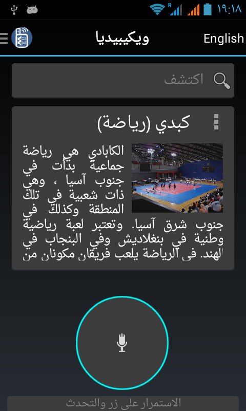 Arabic Wikipedia Offline ABS- screenshot