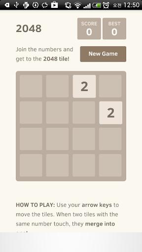 【免費解謎App】Daily 2048-APP點子