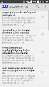 Khmer_News screenshot 1
