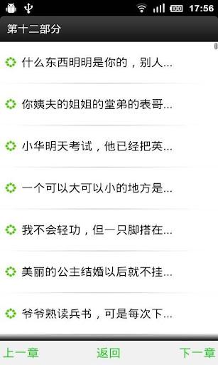 【免費娛樂App】新脑筋急转弯-APP點子