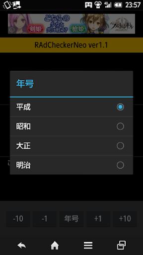 免費生活App|西暦チェッカーNEO|阿達玩APP