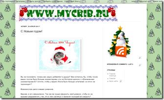 новогодний_дизайн_блога