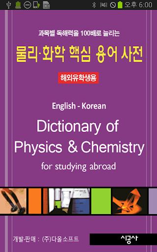 물리·화학 핵심 용어 사전
