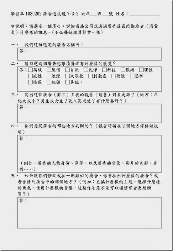 學習單1030202廣告透視鏡B4_01