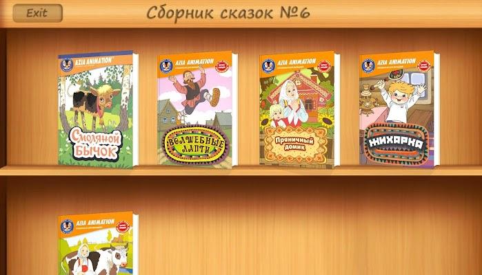 Сборник сказок №6 - screenshot
