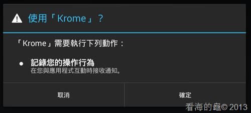 Screenshot_2013-08-21-18-35-56