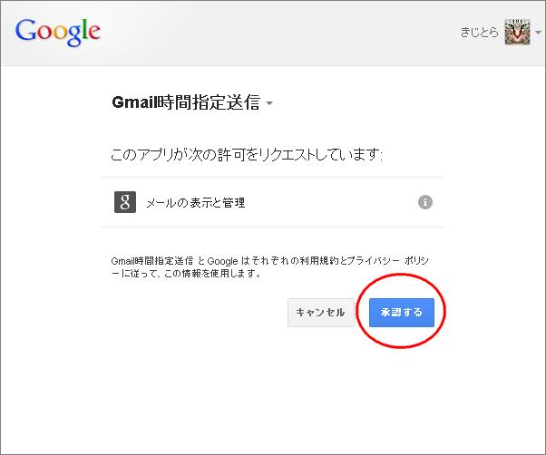 Gmailへのアクセス許可