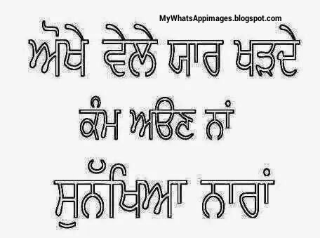 Punjabi Wording Photos For Whatsapp