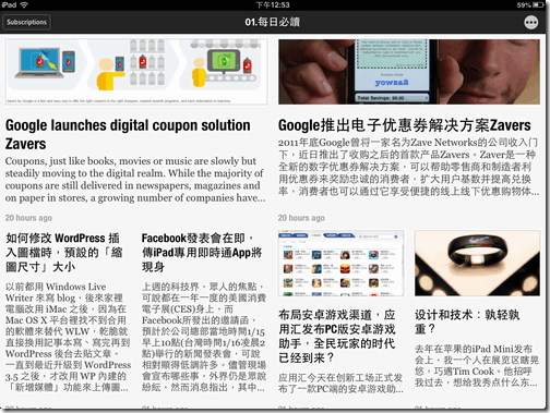 Newsify RSS Reader-01