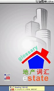 Estate Glossary 地产词汇- screenshot thumbnail