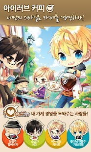 아이러브커피 for Kakao - screenshot thumbnail