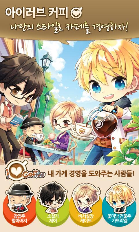 아이러브커피 for Kakao - screenshot