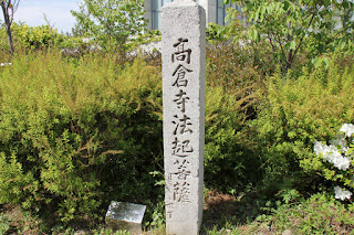 高倉寺法起菩薩碑