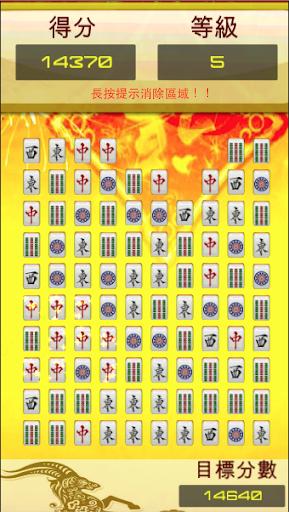 消灭麻雀 popstars Mahjong 2015