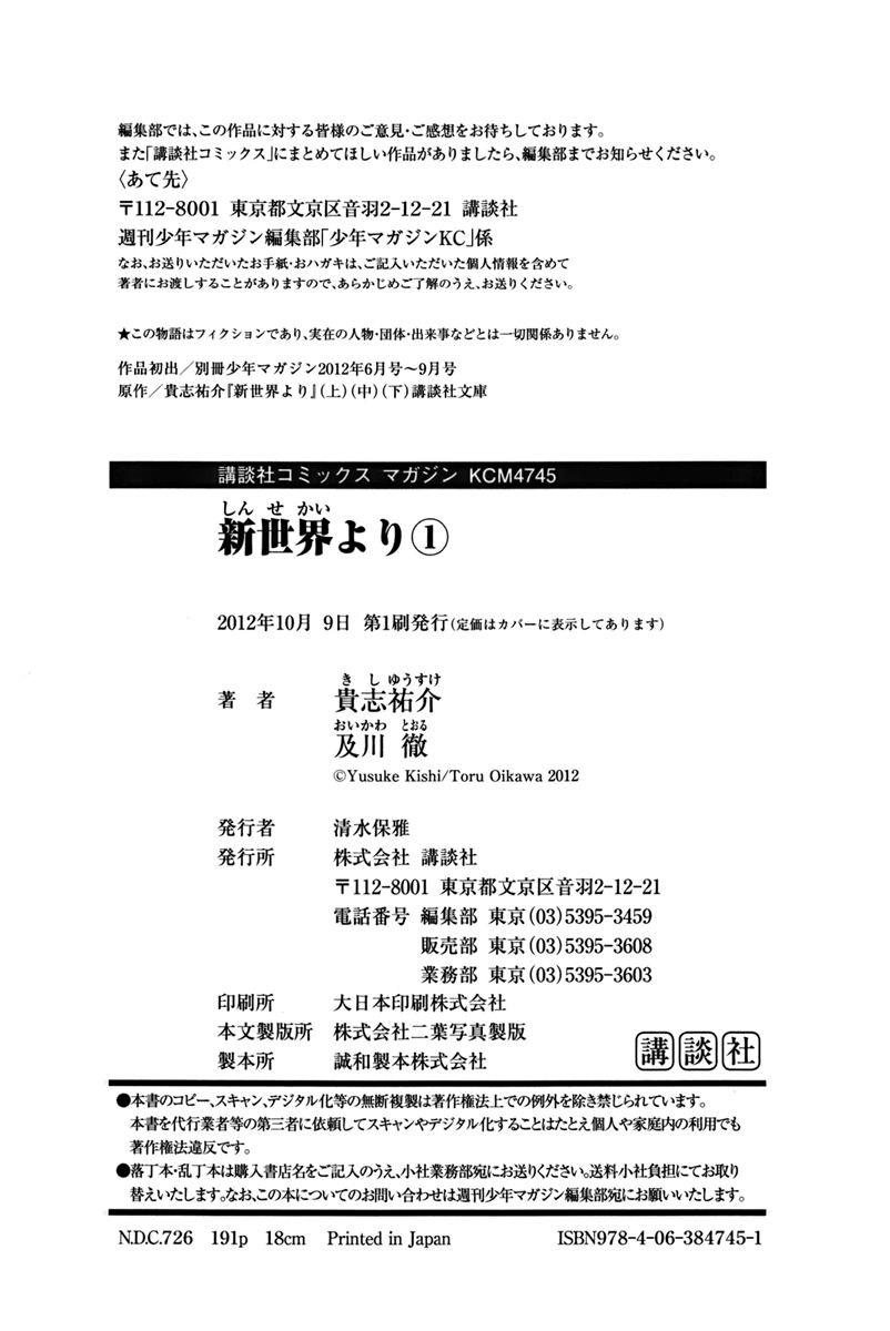 Shin Sekai Yori Chap 004