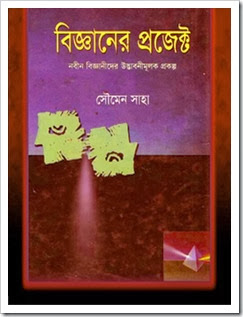 project of science in bengali