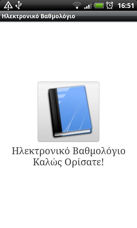 Ηλεκτρονικό Βαθμολόγιο- screenshot