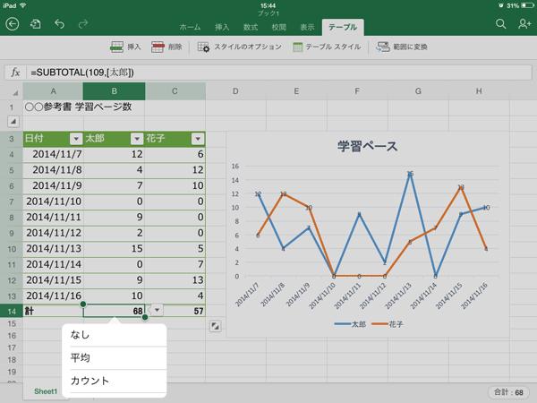 Excel_iPad_01