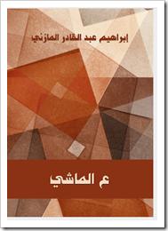 ع الماشي لـ ابراهيم عبد القادر المازني