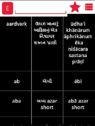 English Gujarati Dictionary