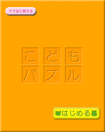 こどもパズル【知育 幼児教育】