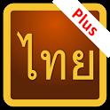 Thai Script Plus icon