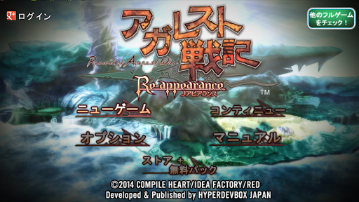 RPG アガレスト戦記 image | 4