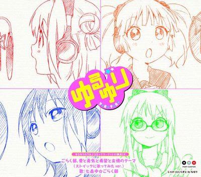 yuruyuri comike CDS.jpg