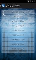 Screenshot of رمضان كريم