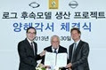Nissan-Rogue-Korea-Production-Agreement-1