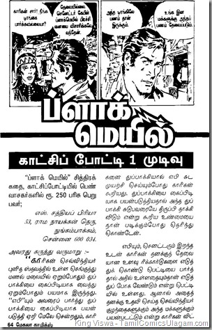 Mekala Comics Issue No 03 Review About Issue No 01 Page No 64