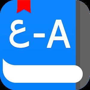 لجميع أجهزة الاندرويد . Al-Mawrid Ar-En Dictionary 1.2.2 أقدم لكم
