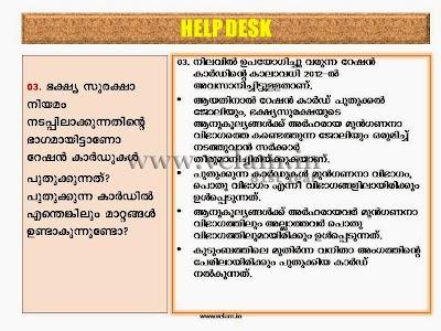 VPV_Ration_Card_Help_Desk-Slide (15).JPG