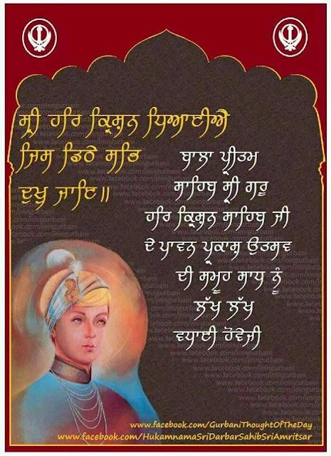 Punjabi Wording Images
