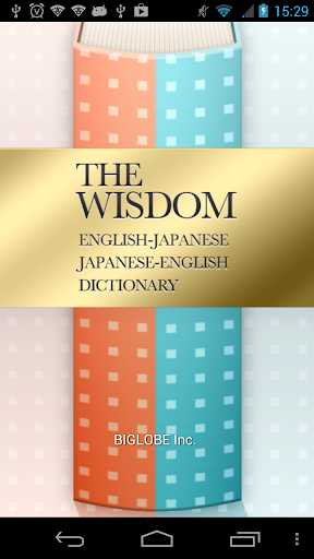 THE WISDOM DICTIONARY