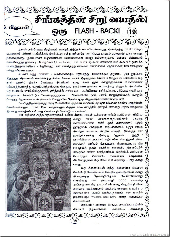 Lion Comics Issue No 212 Dated July 2012 28th Annual Special Issue Lion New Look Special Pge No 099 Singathin Siru Vayadhil 19