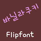 ATVanilla™ Korean Flipfont icon