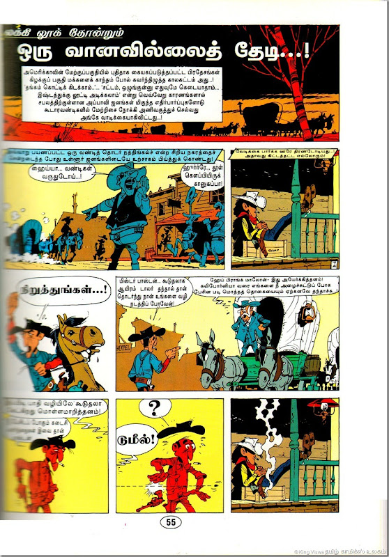 Lion Comics Issue No 212 Dated July 2012 28th Annual Special Issue Lion New Look Special Pge No 055 Lucky Look Story 2 The Wagon Train Cover Oru Vanavillai Thedi 1st Page