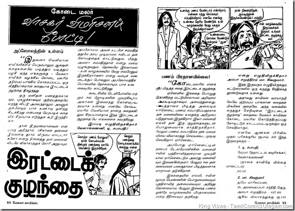Mekala Comics Issue No 4 Summer Special Readers review 1