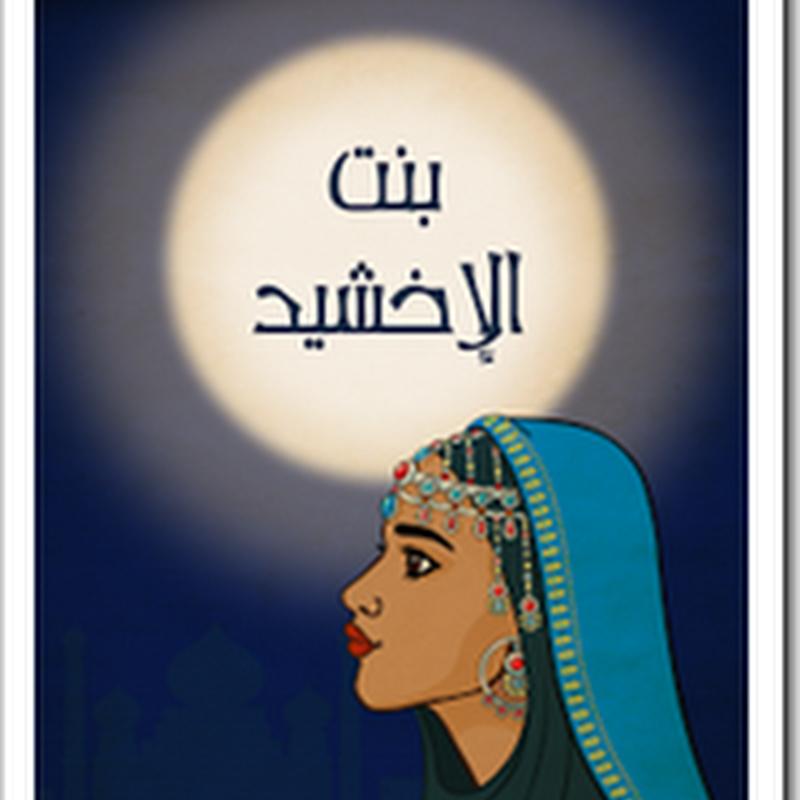 بنت الإخشيد لـ إبراهيم رمزي