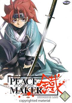 Hào Khí Ngất Trời -Peace Maker Kurogane